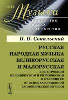 Русская народная музыка великорусская и малорусская (м)