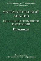 Математический анализ. Последовательности и функции