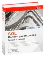 SQL. Полное руководство