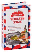 Чешский язык. 4 книги в одной