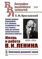 Жизнь и работа В. И. Ленина