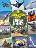 99 захватывающих фактов. Военная техника