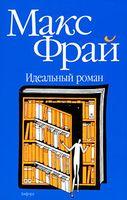 Идеальный роман (м)