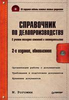 Справочник по делопроизводству (+ CD)