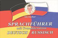 Sprachfuhrer mit Transliteration: Deutsch-russisch