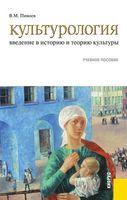 Культурология. Введение в историю и теорию культуры