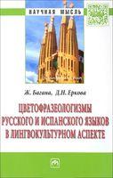 Цветофразеологизмы русского и испанского языков в лингвокультурном аспекте