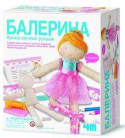 """Набор для шитья из ткани """"Кукла своими руками. Балерина"""""""