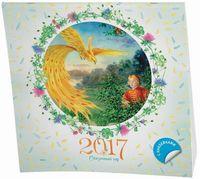 Календарь 2017. Сказочный Год (+ наклейки)