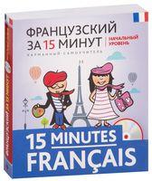 Французский за 15 минут. Начальный уровень (+ CD)