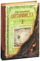 """Ежедневник """"Оптимиста. Том 2"""" (А5)"""