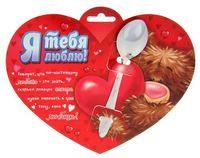 """Ложка чайная металлическая на открытке """"Я тебя люблю!"""" (140 мм)"""