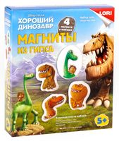 "Фигурки на магнитах ""Хороший динозавр"""