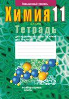 Тетрадь для практических работ по химии. 11 класс. Повышенный уровень