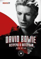 David Bowie. Встречи и интервью