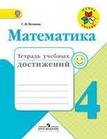 Математика. 4 класс. Тетрадь учебных достижений
