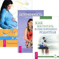 Как воспитать в себе хорошего родителя. Путь к жизни. Беременность. Неделя за неделей (комплект из 3-х книг)