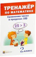 Тренажёр по математике. Сравнение чисел в пределах 100. 2 класс