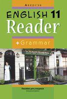 Английский язык (повышенный уровень). Книга для чтения. 11 класс. Электронная версия