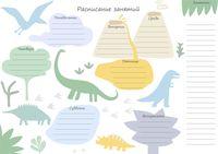 """Расписание занятий """"Динозавры"""""""