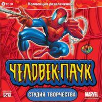 Человек-паук. Студия творчества