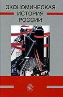 Экономическая история России