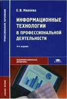 Информационные технологии в профессиональной деятельности
