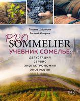 PRO SOMMELIER. Учебник сомелье: дегустация, сервис, эногастромия, энография