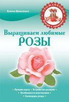 Выращиваем любимые розы
