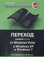 Антикризисный самоучитель. Переход от Windows Vista к Windows XP и Windows 7