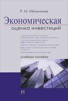 Экономическая оценка инвестиций