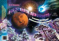 Раз планета, два комета...Астрономия для малышей. Дошкольникам о звездах и планетах