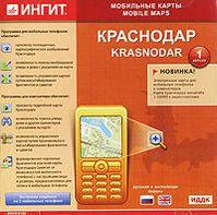 Мобильные карты: Краснодар. Версия 1.0