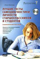 Лучшие тесты самодиагностики личности старшеклассников и студентов. Психологический практикум (+ CD)