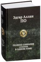 Эдгар Аллан По. Полное собрание сочинений в одном томе