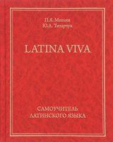Latina viva. Самоучитель латинского языка