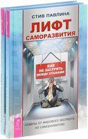 Лифт саморазвития. Как не застрять между этажами (комплект из 2-х книг)
