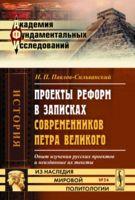 Проекты реформ в записках современников Петра Великого (м)