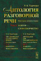 Антология разговорной речи. Некоторые аспекты теории. Том 3. Повтор - Словотворчество (м)