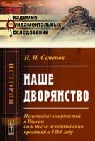 Наше дворянство. Положение дворянства в России до и после освобождения крестьян в 1861 году