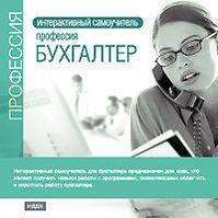 Интерактивный самоучитель: Профессия бухгалтер