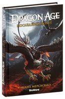 Dragon Age. Последний полет