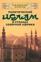 Политический ислам в странах Северной Африки
