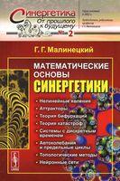 Математические основы синергетики (м)