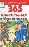 365 прикольных анекдотов про гаишников