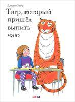 Тигр, который пришел выпить чаю