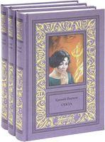 Еремей Парнов. Избранные сочинения в 3 томах (комплект)
