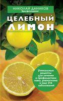 Целебный лимон
