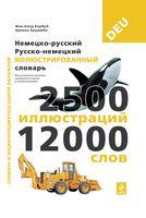 Немецко-русский, русско-немецкий иллюстрированный словарь