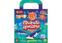 """Оригами простое """"Планета оригами. Подводный мир"""""""